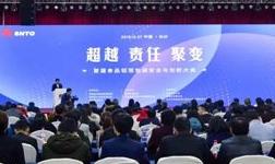 首届中国食品铝箔包装安全与创新大会在晟通召开