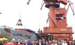 冀中能源-天山铝业首船几内亚铝土矿成功抵达防城港