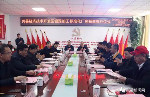 兴县经济技术开发区举行铝深加工标准化厂房招商签约仪式