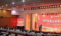 华建铝业集团2019年度总结表彰大会在窗博城隆重召开