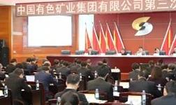 中国有色集团召开第三次科技大会