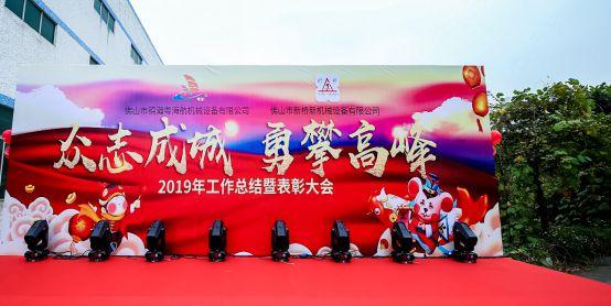 佛山粤航机械/新桥新机械2019年度总结表彰大会召开