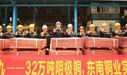 东南铜业完成32万吨阴极铜年度产量任务