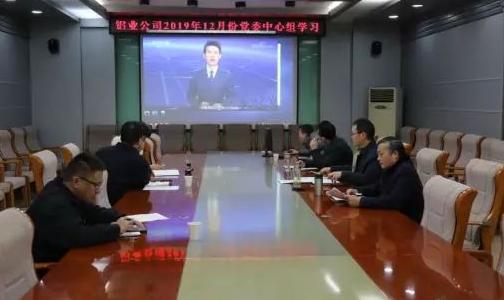 铝业公司党委中心组开展12月份专题学习