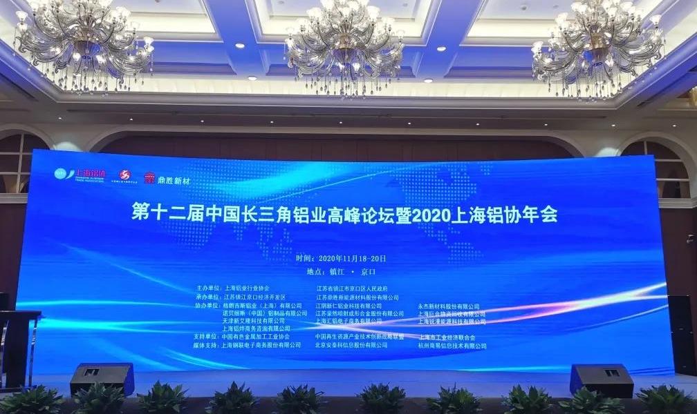 第十二届中国长三角铝业高峰论坛暨2020上海铝协年会顺利召开