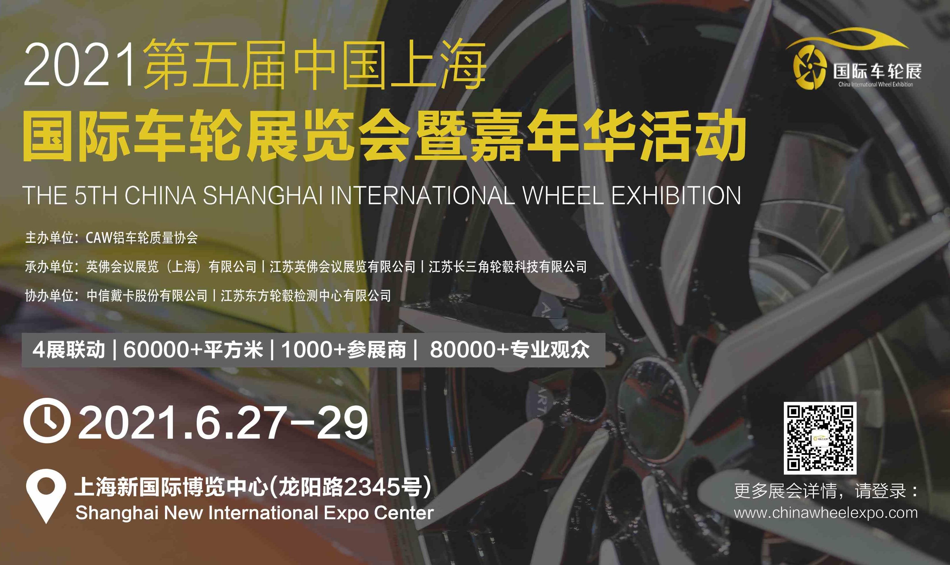2021CIWE第五届中国上海国际车轮展览会正式定档2021年6月