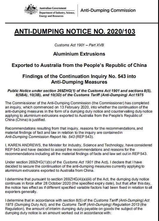 澳洲鋁型材反傾銷案 中國一鋁型材公司成功申辯 獲1%稅率!