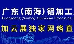 产业联盟一行组团参加2020年中国(第七届)汽车/轨道交通轻量化技术与铝/镁轻合金应用合作峰会