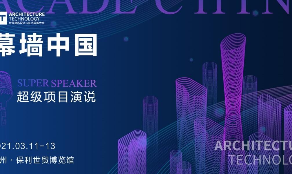 标题:幕墙中国,超级项目演说大征集!