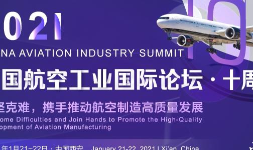 多家航空业界大咖确认出席!第十届中国航空工业国际论坛火热报名中!