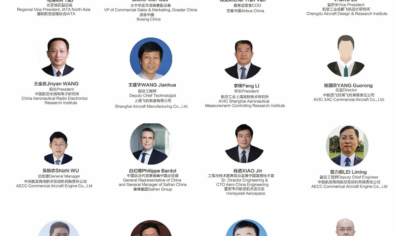 倒计时三周 | 第十届中国航空工业国际论坛邀您西安见!