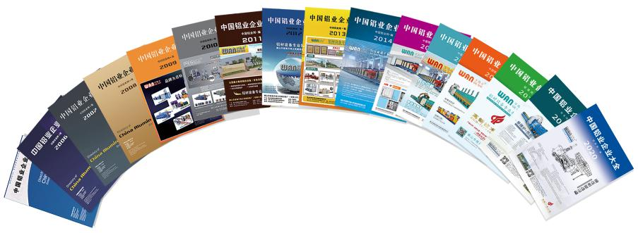 2021《中国铝业企业大全》书刊征订和收录