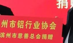 """濱州市鋁行業協會捐贈100萬元助力全市""""抗疫""""!"""