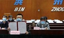 濱州兩項目在全省重點外商投資項目集中簽約儀式上簽約