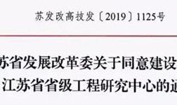 协同创新|江苏发改委批准建设江苏省铝灰渣固废无害化处理及资源化利用工程研究中心