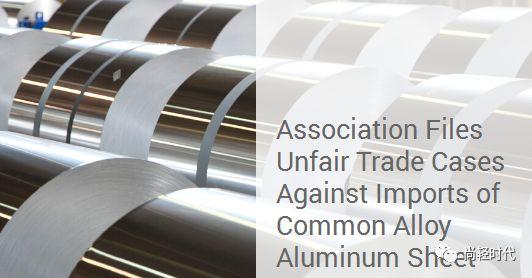 美国铝协对从18个国家和地区进口的普通合金铝板带提起不公平贸易诉讼
