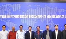 2019年中国铝加工行业大事记