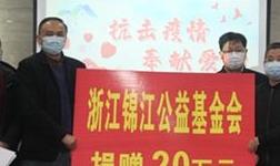 """守望相助!向疫情防控一线的街道工作者致敬 杭州锦江集团向米市巷街道捐赠20万助力战""""疫"""""""