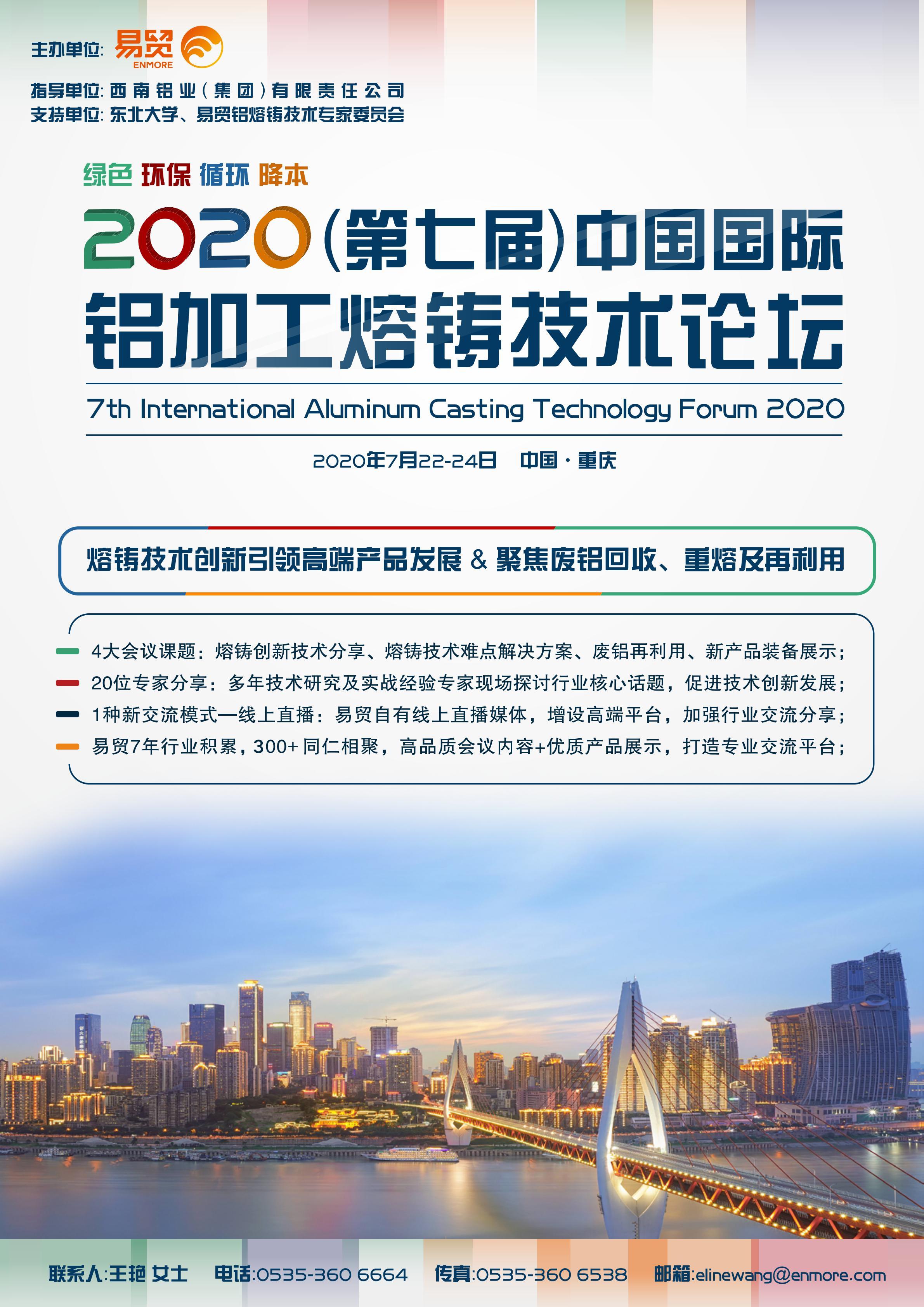 邀请函—易贸·2020第七届铝熔铸技术论坛