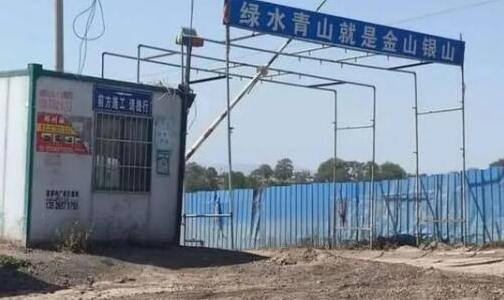 新密市苟堂镇:铝土矿污染成常态 属地政府监管部门只看不管!