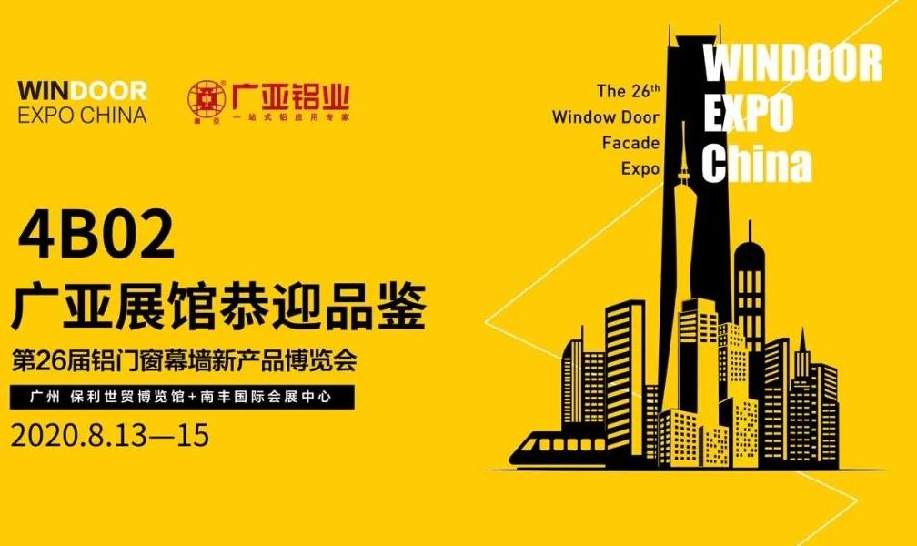 廣亞鋁業與您相約第26屆廣州門窗幕墻新品展