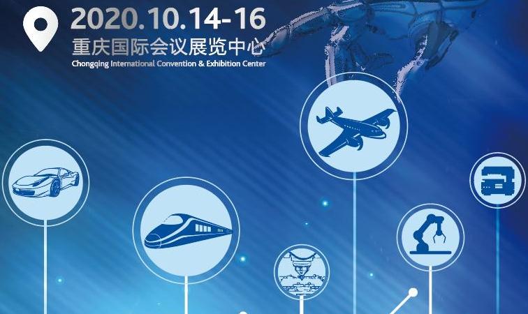 强强联手!重庆国际交通轻量化展览会将于10月开幕