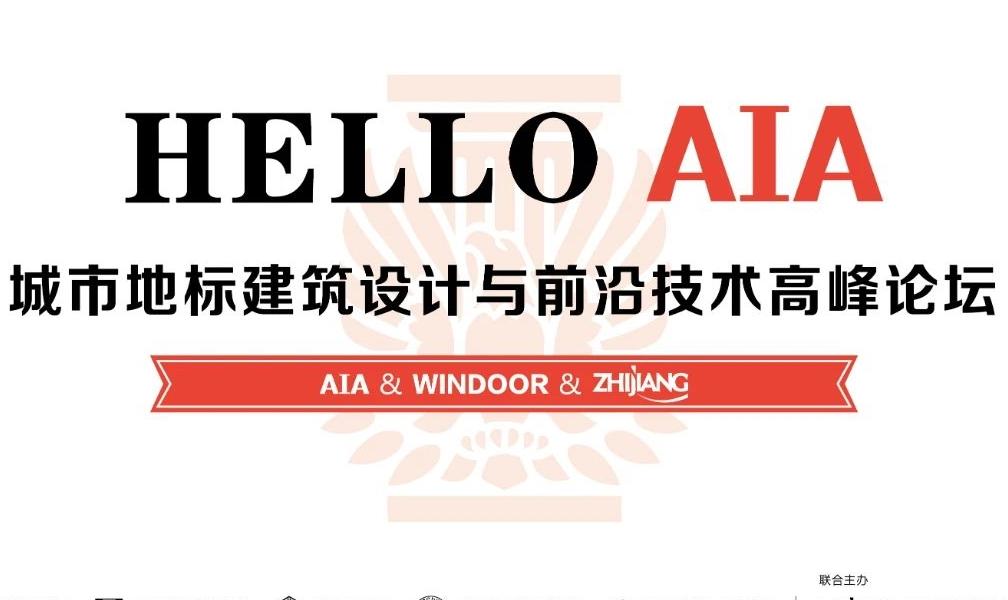 会议提醒 蜚声国际的建筑大咖来广州了!