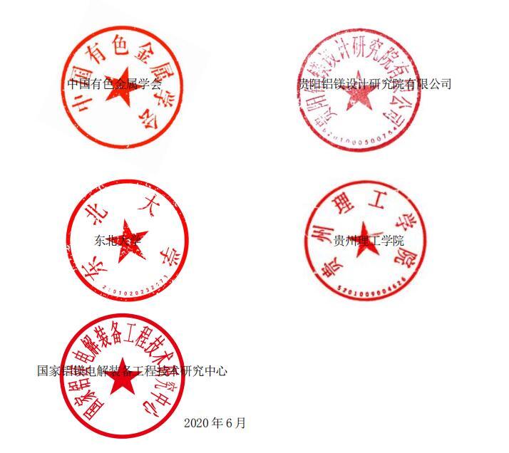"""关于召开""""第八届中国铝工业科学技术发展大会"""" 的第 一轮通知"""