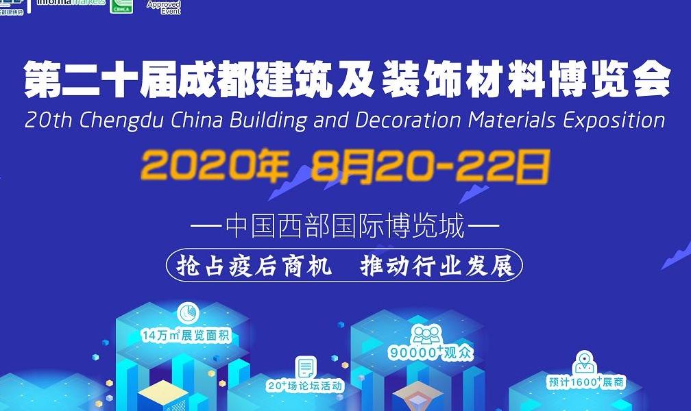 8月20日,第二十屆成都建博會將在西博城盛大開幕(內附展館詳細展位圖)