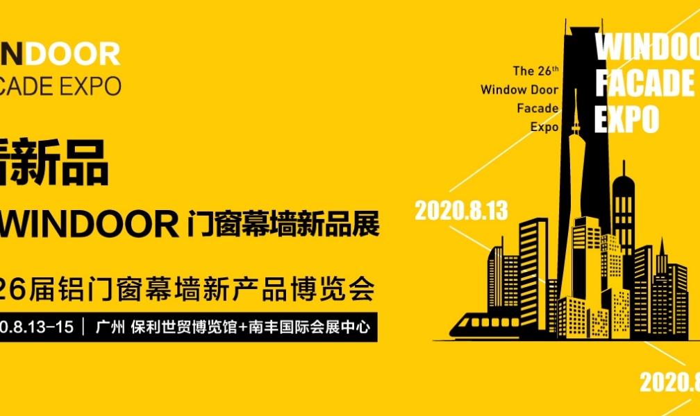 WINDOOR门窗幕墙新品展,2020打响行业全面复苏第 一战
