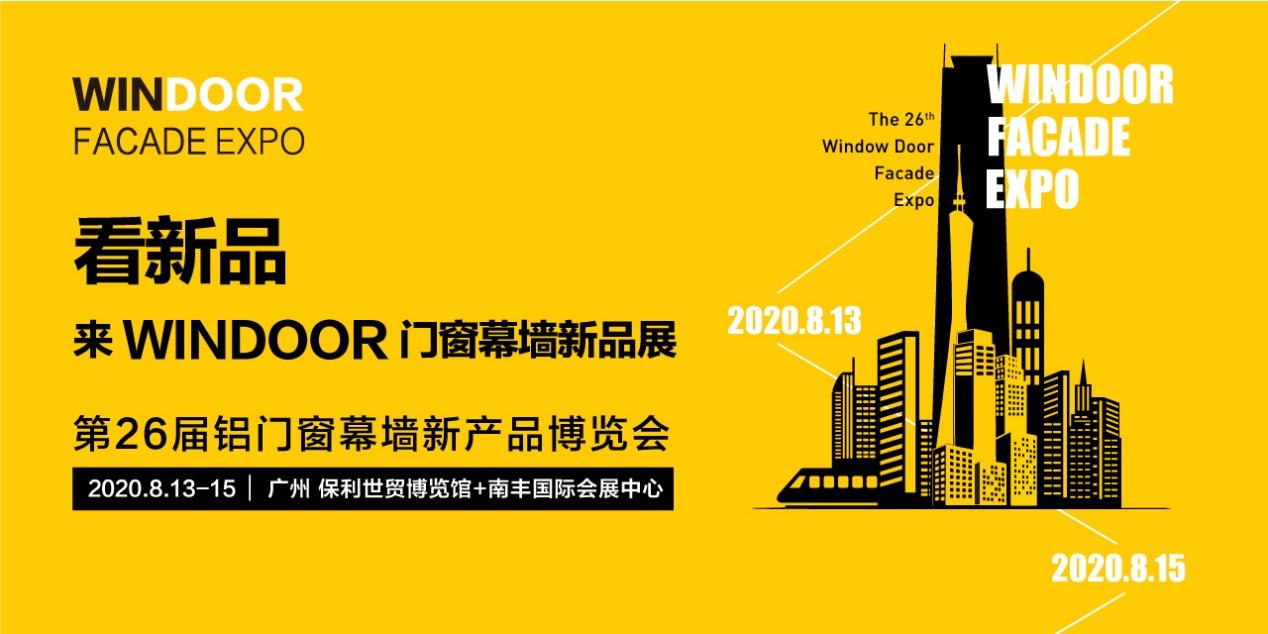 WINDOOR门窗幕墙新品展,2020打响行业全面复苏第一战