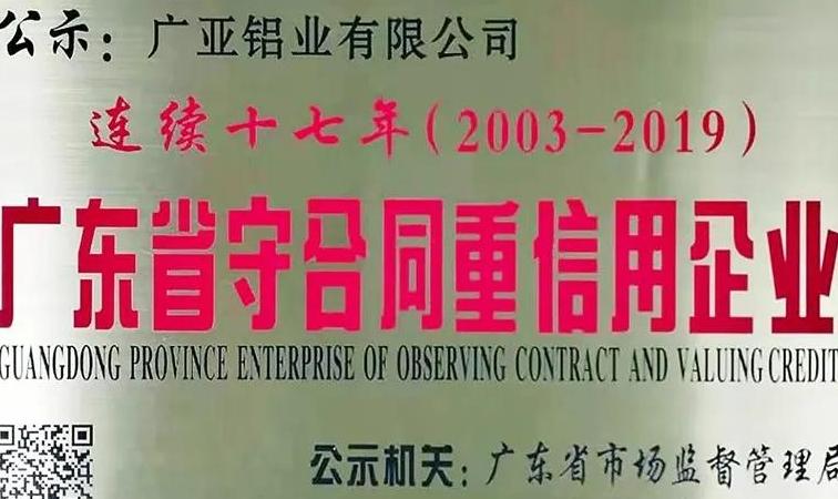 """广亚铝业连续17年被公示为广东省""""守合同重信用""""企业"""