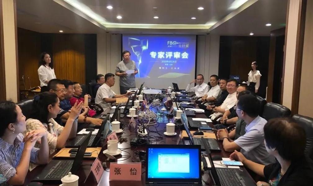 第四届金轩奖专家评审会在京顺利召开,评选结果将于8月31日正式公布