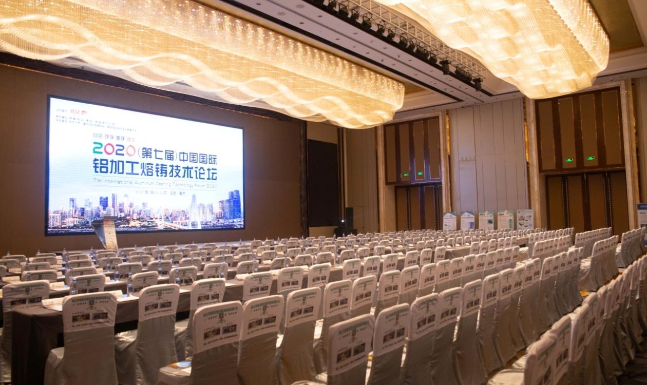 易貿·2020(第七屆)中國國際鋁加工熔鑄技術論壇
