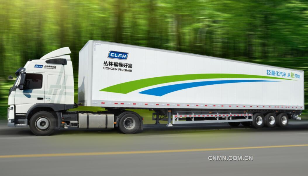 【扩大铝应用】铝合金厢式半挂车成为未来陆运的主要装备