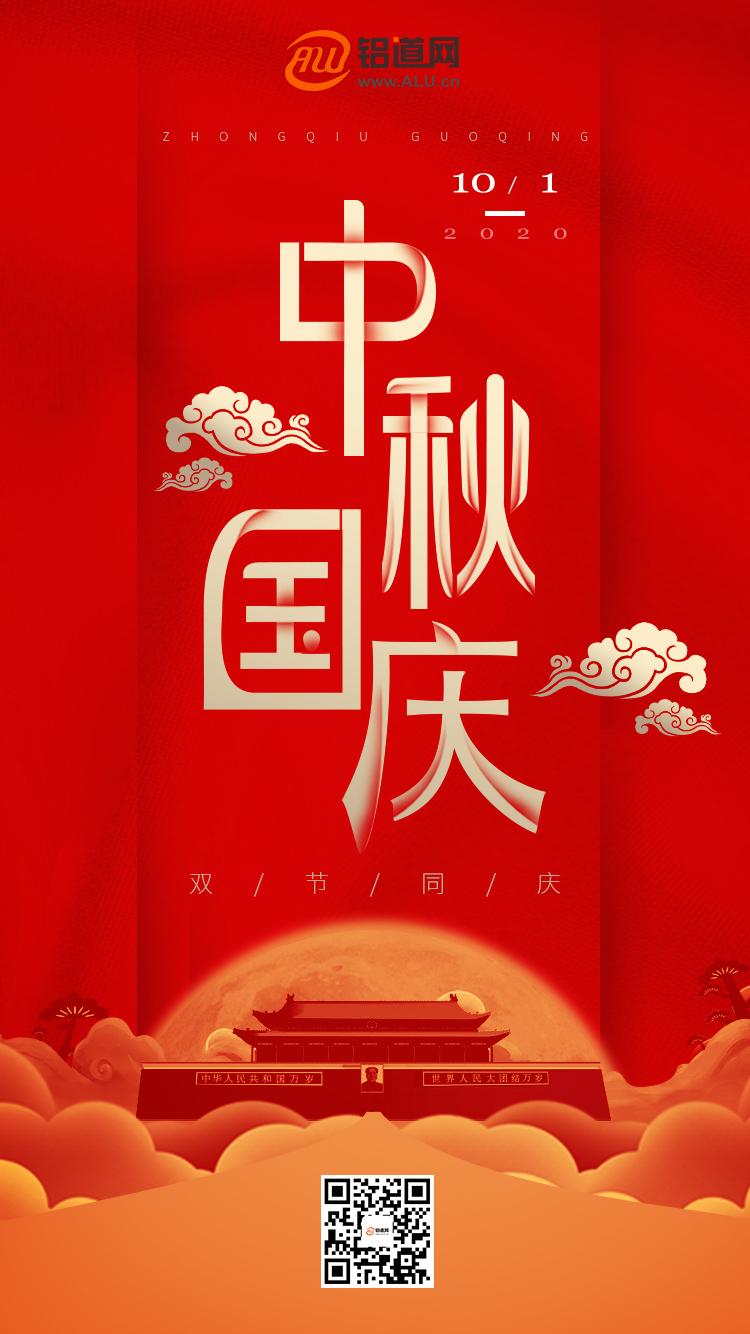 """鋁道網""""十一""""國慶放假通知"""