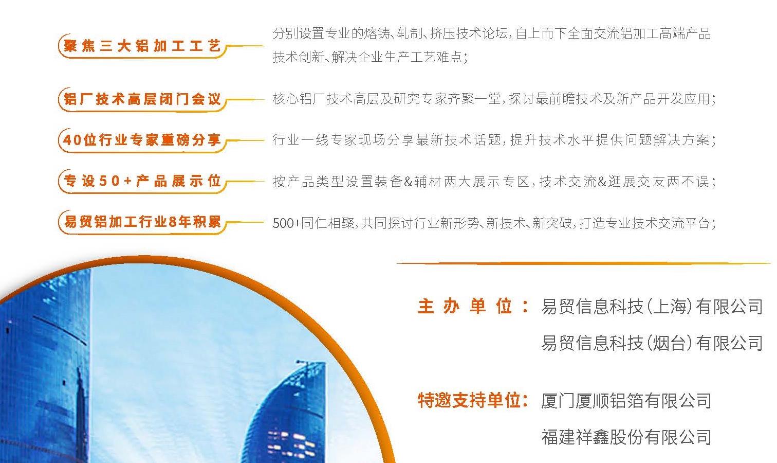 2021中国国际铝加工技术大会