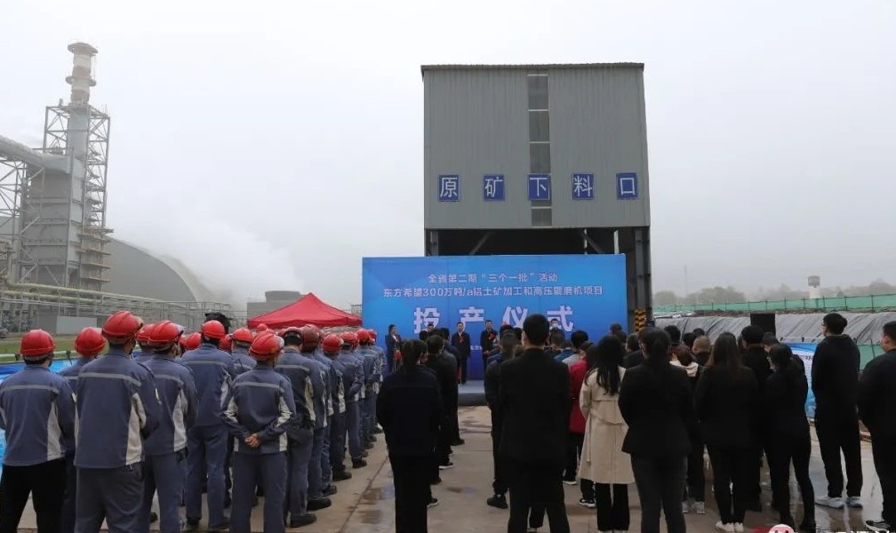 东方希望300万吨/α铝土矿加工和高压辊磨机项目投产