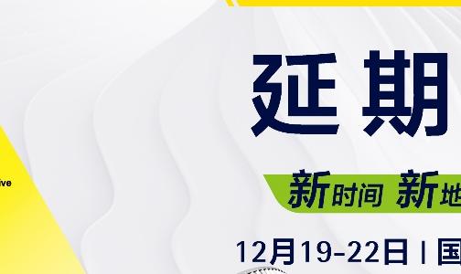 延期通知   关于 FBC2021中国国际门窗幕墙博览会延期举办的通知