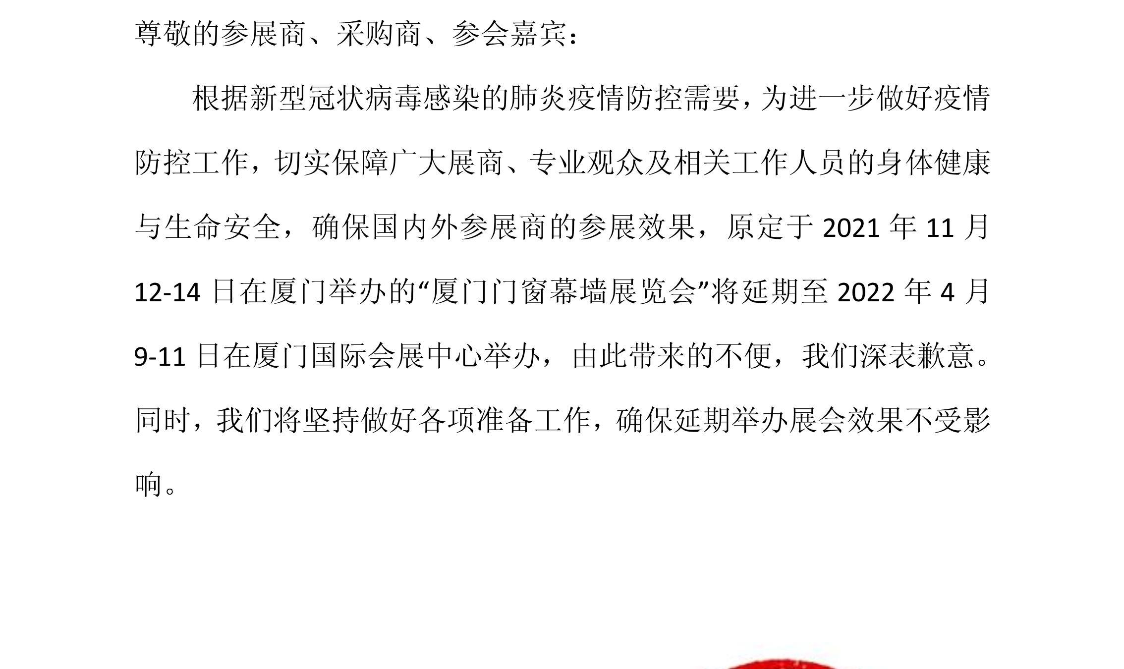 关于第10届中国(厦门)国际门窗幕墙展览会 通知举办时间调整