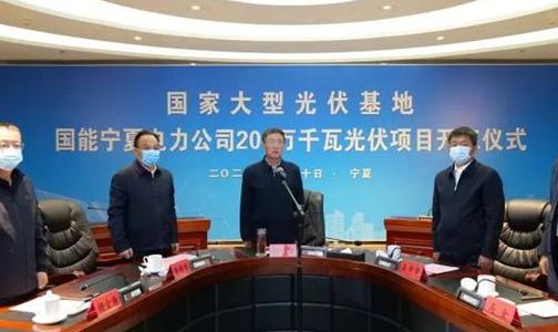 宁夏发改委组 织国家大型光伏基地宁夏项目顺利开工
