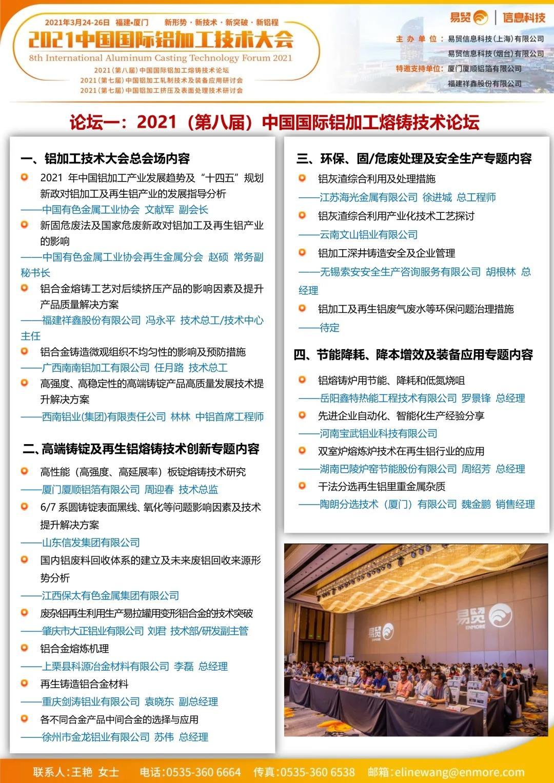 厦门2021铝加工技术大会3月24-26日如期召开,庆新年开工本周报名优惠加码!(附会议进程介绍)