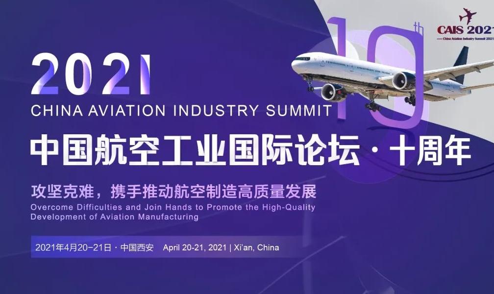 倒计时2个月!第十届中国航空工业国际论坛邀您4月西安见!