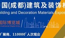 第二十一届中国成都建博会将于4月15日隆重开幕!助力企业抢跑2021