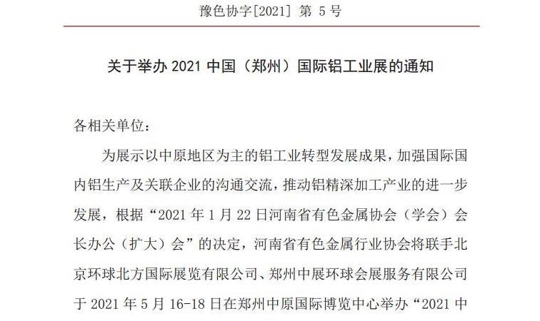 关于举办2021中国(郑州)国际铝工业展的通知