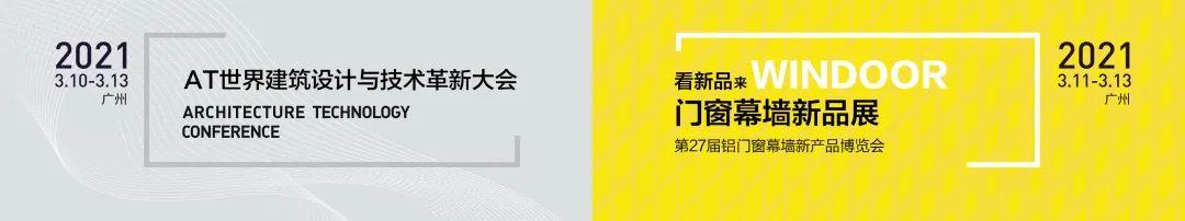 第27届全国铝门窗幕墙行业年会暨2021中国建筑经济广州峰会召开