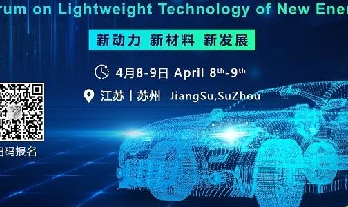 """【专家报告】2021(第六届)新能源汽车轻量化技术研讨会暨展示会"""""""