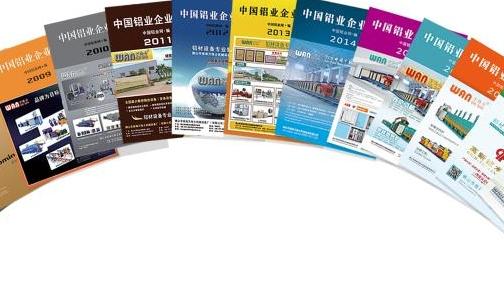 2021《中国铝业企业大全》书刊广告征订