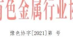 """""""关于召开中原国际铝加工新技术应用及发展论坛的通知""""文号【2021】第13号"""