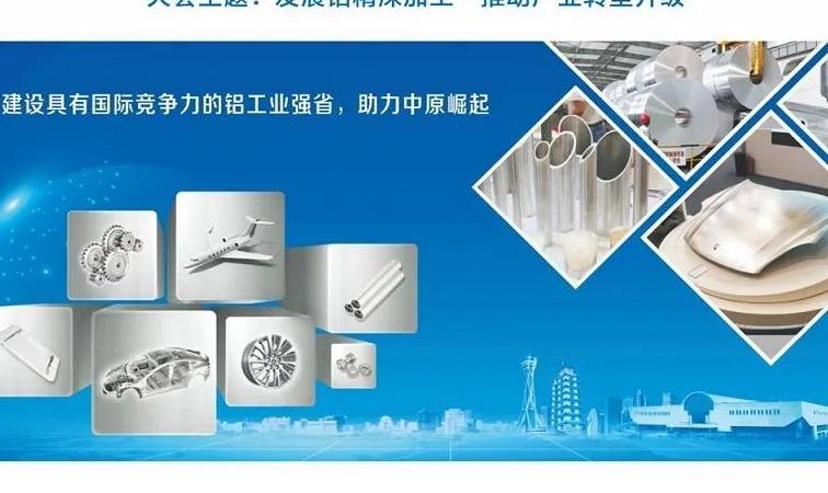重磅发布 | 2021中国(郑州)国际铝工业展邀请函